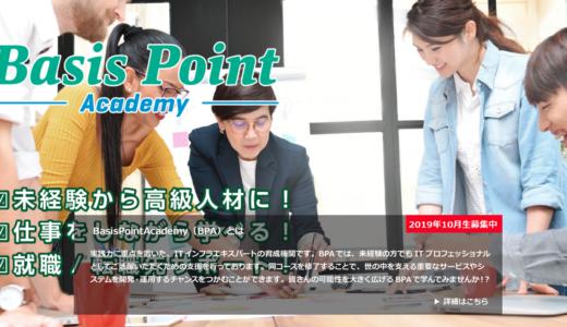 働きながら通えるプログラミングスクール「Basis Point Academy」の魅力