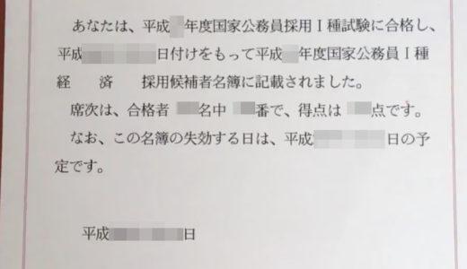【独学で合格】国家公務員総合職・専門試験(経済区分)の勉強法