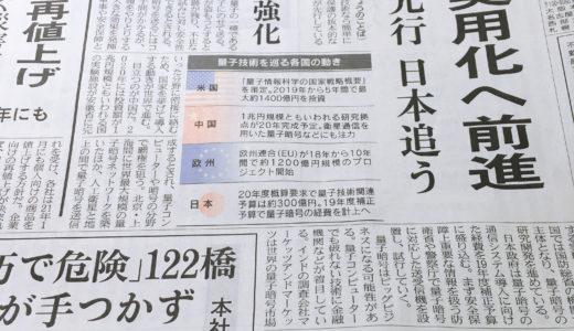 日経新聞のIT系の記事は適当なので読み流していい