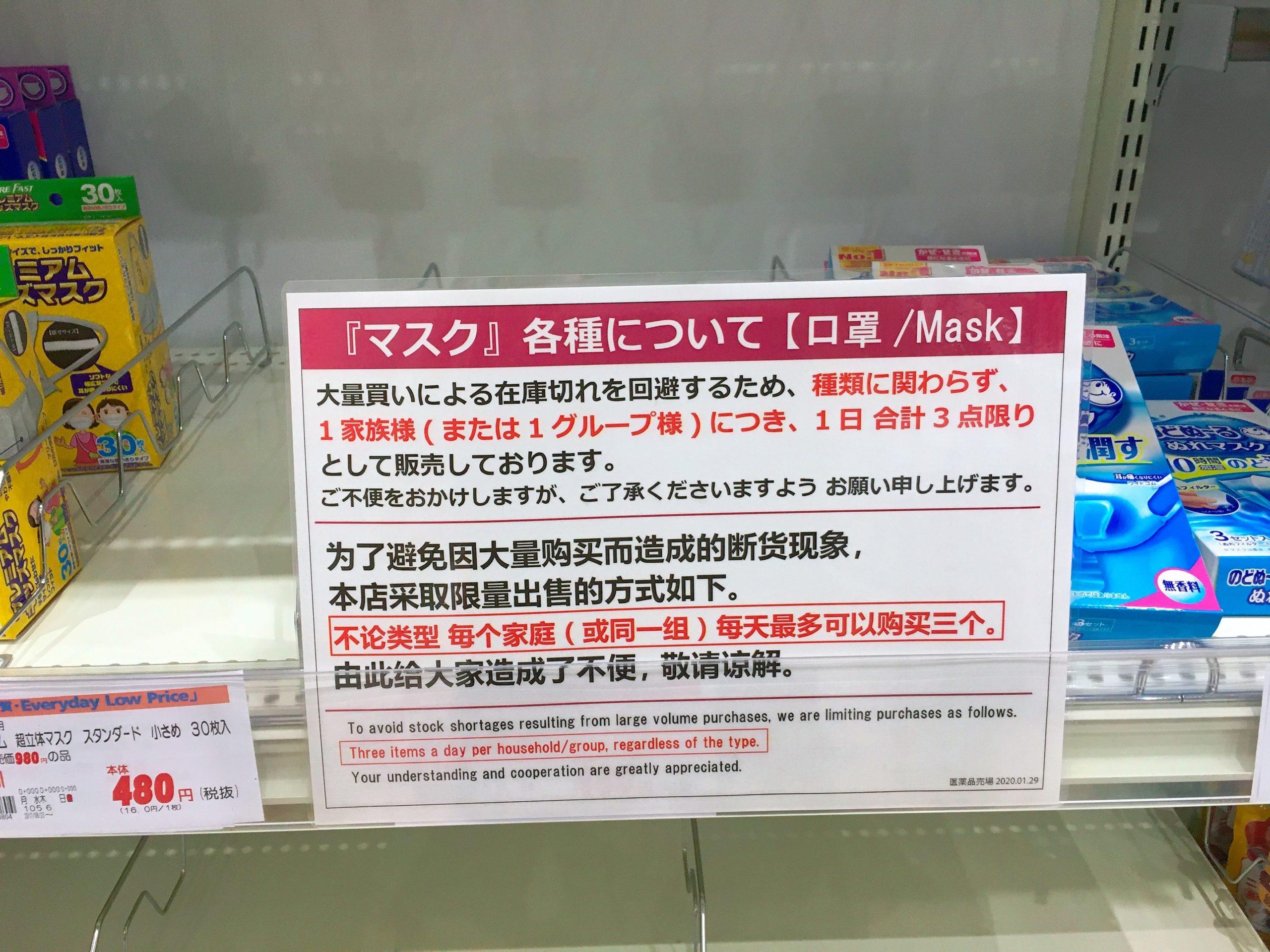 オーケーストアでマスクの購入制限