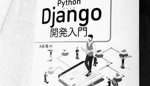 【書評】『動かして学ぶ!Python Django開発入門 』は意欲作だが読者が置いてけぼりになっている問題作でもある