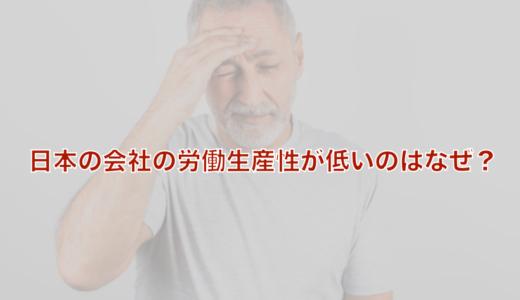 なぜ日本の会社は労働生産性が低いのか?効率よりも捨てる意識が大事